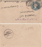 India  1880's QV 1/2A PS Envelope Tied..12..BOREEBANDAR/ R.O.  Duplex (BOMBAY) To FATEHGARH  #  02319   D    Inde Indien - Inde (...-1947)