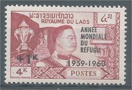 Laos, World Refugee Year, +1k/4k, 1960, MH VF - Laos