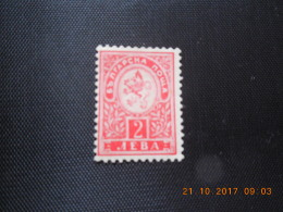 Sevios / Bulgarije / Stamp **, *, (*) Or Used - Bulgarije