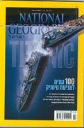 National Geographic Vol.167, April 2012 Hebrew Edition - Travel/ Exploration