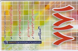 Iran, IN-Telecom-chip 056, Azadi Square / Phone Number 1818 / ۱۸۱۸, 2 Scans   Chip :  Incard - IN4 - Iran