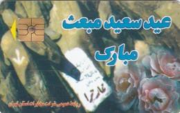 Iran, IN-Telecom-chip 123, Mabas, 2 Scans   Chip : Orga (Round Center), Afnor Position - Iran