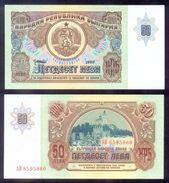 Bulgaria 50 Leva  1990   P98   UNC - Bulgarie