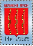 Russia 2016 1 V  MNH  Coat Of Arms Of Velikie Luki. Blason Armoiries - Francobolli
