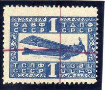 USSR.  Revenue Stamps. ODVF Avia. - Fiscali