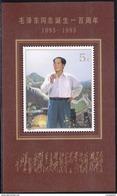 CHINA 1993 (1993-17)  Michel Blok 64 - Mint Never Hinged - Neuf Sans Charniere - Neufs