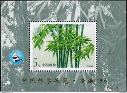 CHINA 1993 (1993-7)  Michel Blok 62 I - Mint Never Hinged - Neuf Sans Charniere - Neufs