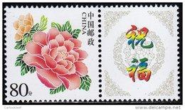 CHINA 2004 (2004-Z6)  Michel 3551C - Mint Never Hinged - Neuf Sans Charniere - 1949 - ... République Populaire