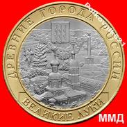 Russia, 10 Rubles In 2016. Velikie Luki - Russia