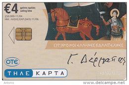 GREECE - Saint Dimitrios, Painting/Derpapas, 11/04, Used - Grèce