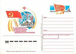 USSR 1988 №178 XIX All-Union CPSU Conference - Informática