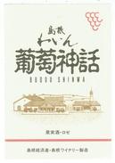 Rare // Etiquette // Budou Shinwa, Vin De Chine - Etiquettes