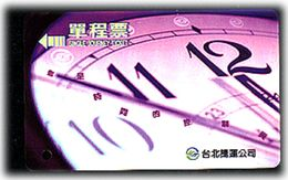 Taiwan Early Taipei Rapid Transit Train Ticket MRT Clock - Subway