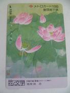 VINTAGE ! Japan Subway Train Ticket Card - 花之文学 Flowers Of Literature Lotus (#136) - Tickets