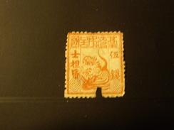 CHINE CHINA   Ancien  Classique  Neuf Abimé - ...-1878 Préphilatélie