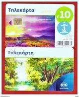 "GREECE: M-173 ""Blooming Sunrise"" (50.000 Ex) 03/17 - Greece"