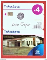 "GREECE: X-???? ""Municipality Of Thermo"" (40.000 Ex) 06/17 - Greece"