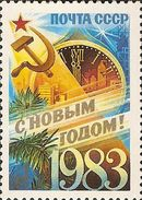 USSR Russia 1982 Happy New Year 1983 Seasonal Celebrations Clocks Holiday Coat Of Arms Tree Star Stamp MNH Michel 5235 - Clocks