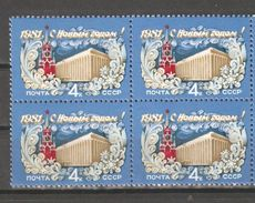 USSR Russia 1980 Block Happy New Year 1981 Greeting Celebrations Holiday Clocks Architecture Stamps MNH Sc 4889 Mi 5019 - Clocks