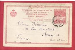 Y&T N°XXX AHMACY  Vers    FRANCE  1912   2 SCANS - Enteros Postales