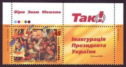 UKRAINE 2005. MAIDAN, NOVEMBER-DECEMBER 2004. INAUGURATION OF PRESIDENT YUSHCHENKO. Top Edge Mi-Nr. 695 Zf. MNH (**) - Oekraïne