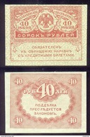 Russia 40 Rubles ND(1917) P42 AUNC - Russia