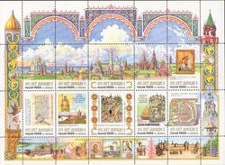 Russia 1997. 850th Anniversary Of Moscow. Mi. #576-585 MNH ** - 1992-.... Federation