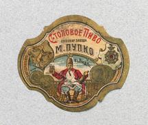 Rare Ancienne Étiquette Bière Brasserie Russe 1900s Bieretiketten Beer Label - Bière