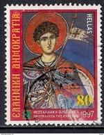 Greece 1997 - Thessaloniki - European Capital Of Culture - Grecia