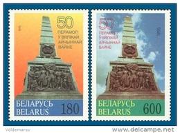 Belarus 1995 Mih. 87/88 World War II. 50th Anniversary Of Victory MNH ** - Belarus