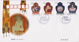 China 1995-16 Cultural Relics Of Tibet Stamps B. FDC - 1949 - ... Repubblica Popolare