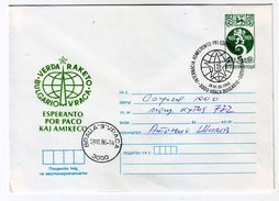 1986 Esperanto Postal Stationery  Bulgaria /Bulgarie - Esperanto