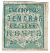 (I.B-CK) Russia Zemstvo Postal : Bielozersk 2kp - Russie & URSS