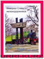 TRANSNISTRIA 2008 Architecture Monument Memorial Of Railway Men Glory Train Steam Locomotive 1v Imperf.self-adhesive MNH - Monumenten