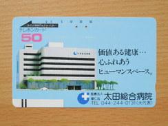 Japon Japan Free Front Bar, Balken Phonecard - 110-5381 / Building, Hospital - Japan