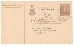 UX23a Rizal US Philippines 1945 VICTORY Close IC Manila Philatelic Club - Philippines