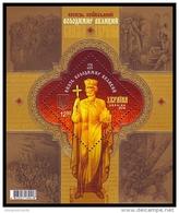UKRAINE 2015. VLADIMIR THE GREAT - PRINCE OF KIEV, THE BAPTIST OF KIEVAN RUS'. Mi-Nr. 1480 Block 127. MNH (**) - Ukraine