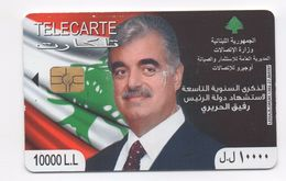 Hariri 2014 Used Phonecard Lebanon , Liban Telecarte  Libanon - Lebanon
