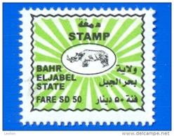 SOUTH SUDAN Revenue Stamp 50 SD Bahr Eljabel State (=Central Equatoria) Südsudan Soudan Du Sud - Zuid-Soedan