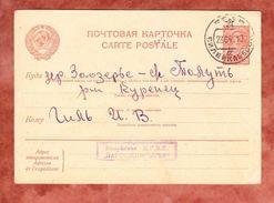 P 151 Kolchosbaeuerin, Gelaufen 1941 (42870) - 1923-1991 URSS