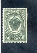 URSS 1946 * - Nuovi