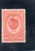URSS 1946 * - 1923-1991 UdSSR