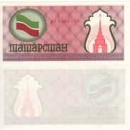 TATARSTAN    100 Rubles P5b     (ND 1991-1992)    UNC - Tatarstan