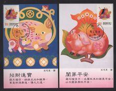 Taiwan(Formosa)-PIG Maximum Card 1995 - Taiwan (Formosa)