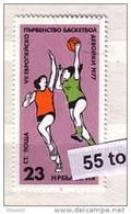 BULGARIA / Bulgarie 1977 Juniors Européenne Basketball 1v.- Used/oblit.(O) - Gebraucht