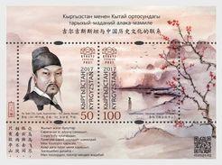 Kirgizië / Kyrgyzstan - Postfris / MNH - Sheet Historische Banden Met China 2017 - Kirgizië
