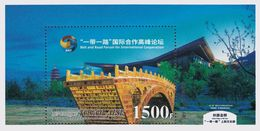 TOGO 2017 - Belt And Road Forum S/S. Official Issue. - Togo (1960-...)