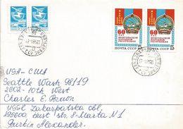 Ukraine USSR 1985 Zakarpatska 60 Years Cooperation Uzbek Flag Cover - Oekraïne