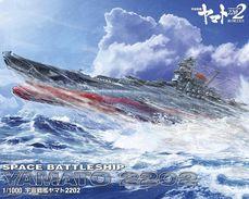 Space Battleship Yamato 2202 Love Of The Warrior 1/1000 ( Bandai ) - SF & Robots