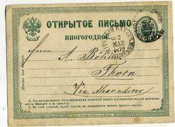 Russia 1879 Railway Van 27-28 Warszawa -Alexandrov - 1857-1916 Impero